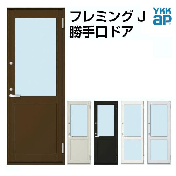 YKK AP 勝手口ドア 中桟付タイプ 06918 W730×H1830mm YKKap フレミングJ 複層ガラス 2シリンダー仕様 ykk 片開き 裏口 出入り口 サッシ ドア リフォーム DIY