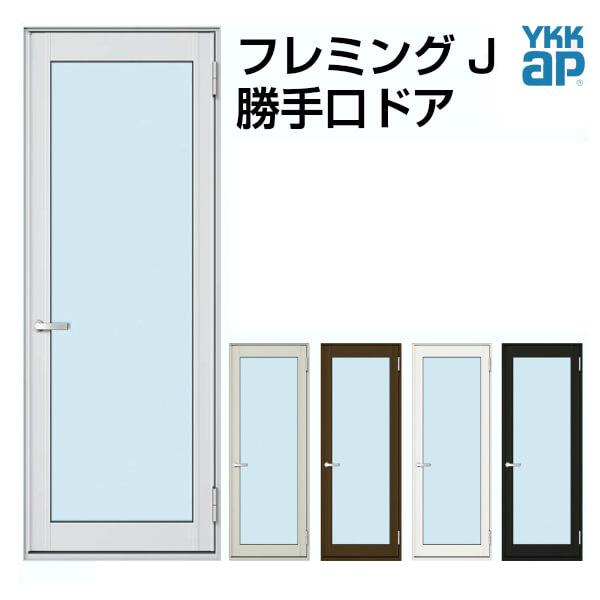 YKK AP テラスドア 07418 W780×H1830mm YKKap フレミングJ 複層ガラス ykk 勝手口 片開き 裏口 出入り口 ドア リフォーム DIY kenzai