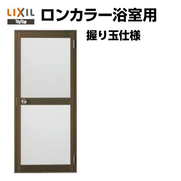 浴室ドア オーダーサイズ 握り玉仕様 樹脂パネル LIXIL ロンカラー浴室用 kenzai