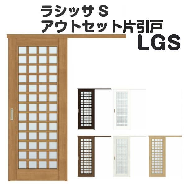オーダーサイズ リクシル アウトセット引き戸 片引戸 ラシッサS LGS DW540~990×DH1700~2368mm 建具 ドア 室内ドア アウトセット引き戸 おしゃれ 交換 リフォーム DIY kenzai