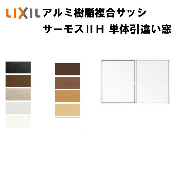 樹脂アルミ複合サッシ 引き違い窓 06003 W640×H370 LIXIL サーモスIIH 半外型 LOW-E複層ガラス アルミサッシ 引違い kenzai