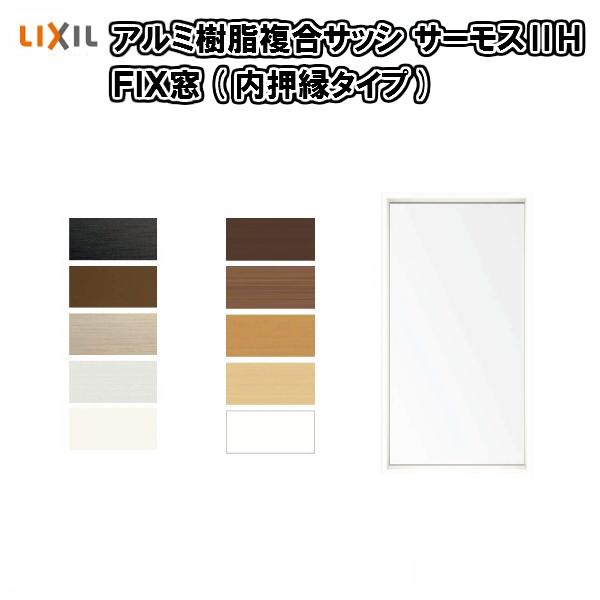 樹脂アルミ複合サッシ FIX窓(内押縁タイプ) 160028 W1640×H350 LIXIL サーモスII-H 半外型 LOW-E複層ガラス kenzai