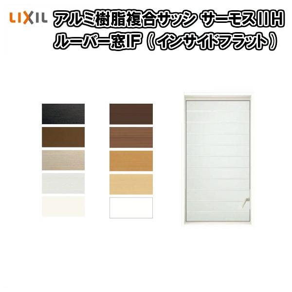 樹脂アルミ複合サッシ ルーバー窓IF(インサイドフラット) 06003 W640×H370 LIXIL サーモスII-H 半外型 LOW-E複層ガラス kenzai