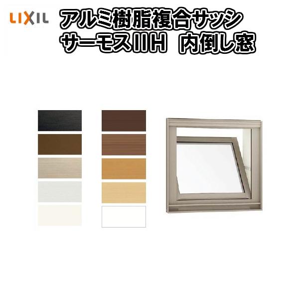 樹脂アルミ複合 断熱サッシ 窓 内倒し窓 07407 寸法 W780×H770 LIXIL サーモス2-H 半外型 LOW-E複層ガラス