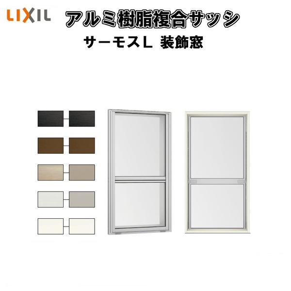 樹脂アルミ複合サッシ 上げ下げ窓FS(フラットスライド) 06013 W640×H1370 LIXIL サーモスL 半外型 一般複層ガラス&LOW-E複層ガラス kenzai