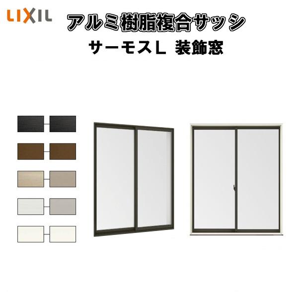 樹脂アルミ複合サッシ 装飾窓 引き違い窓 16013 W1640×H1370 LIXIL サーモスL 半外型 引違い窓 一般複層ガラス&LOW-E複層ガラス kenzai