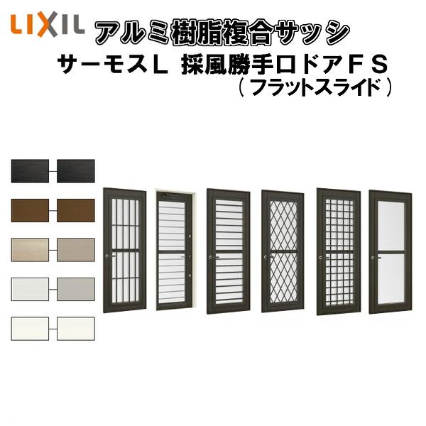 樹脂アルミ複合サッシ 採風勝手口ドアFS 06018 W640×H1830 LIXIL サーモスL 半外型 一般複層ガラス&LOW-E複層ガラス kenzai
