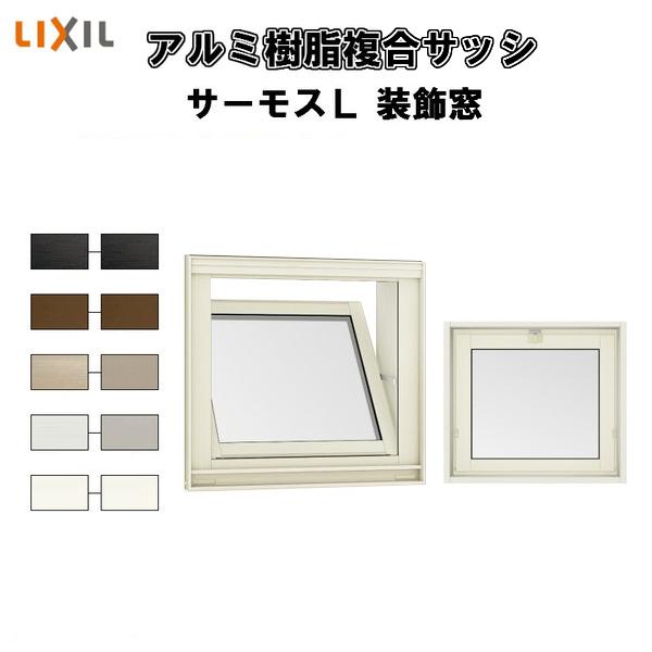 樹脂アルミ複合サッシ 内倒し窓 03605 W405×H570 LIXIL サーモスL 半外型 一般複層ガラス&LOW-E複層ガラス kenzai