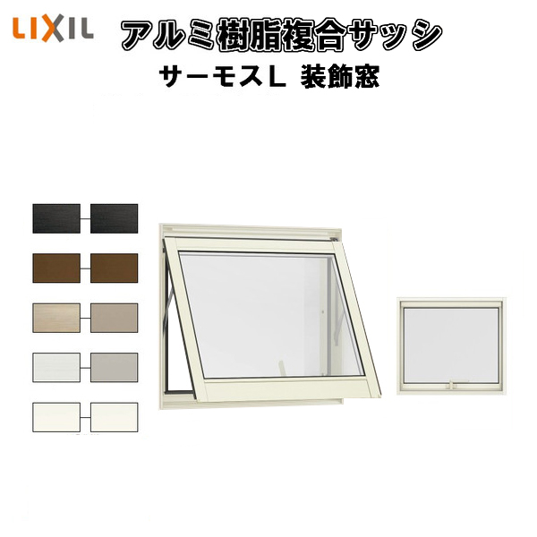 樹脂アルミ複合サッシ 横すべり出し窓(カムラッチ) 06909 W730×H970 LIXIL サーモスL 半外型 一般複層ガラス&LOW-E複層ガラス kenzai
