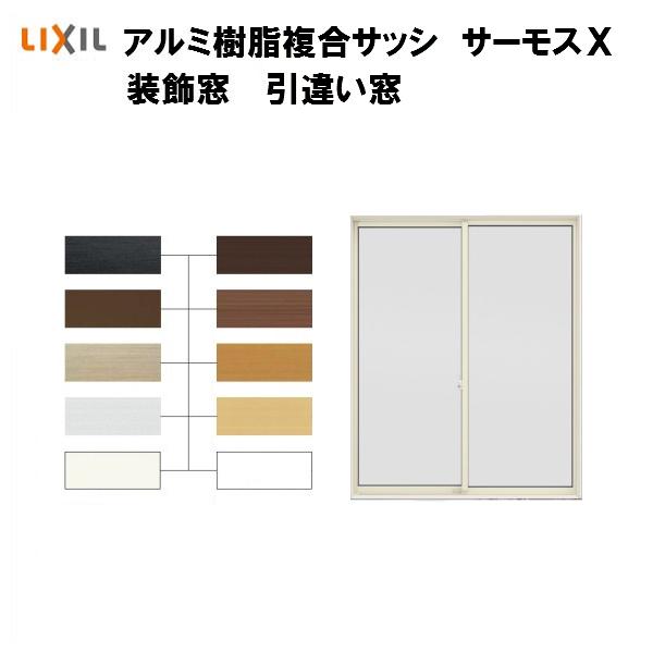 樹脂アルミ複合サッシ 装飾窓 引き違い窓 (テラス) 16522 W1690×H2230 LIXIL サーモスX 半外型 LOW-E複層ガラス (アルゴンガス入) アルミサッシ 引違い窓