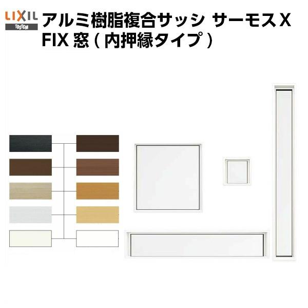 樹脂アルミ複合サッシ FIX窓(内押縁タイプ) 021018 W250×H250 LIXIL サーモスX 半外型 LOW-E複層ガラス(アルゴンガス入) kenzai