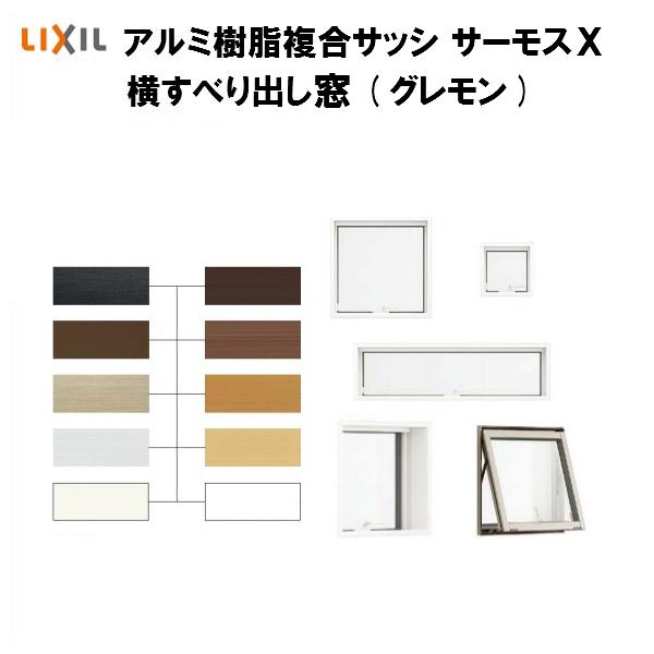 樹脂アルミ複合サッシ 横すべり出し窓(グレモン) 031028 W350×H350 LIXIL サーモスX 半外型 LOW-E複層ガラス(アルゴンガス入) kenzai