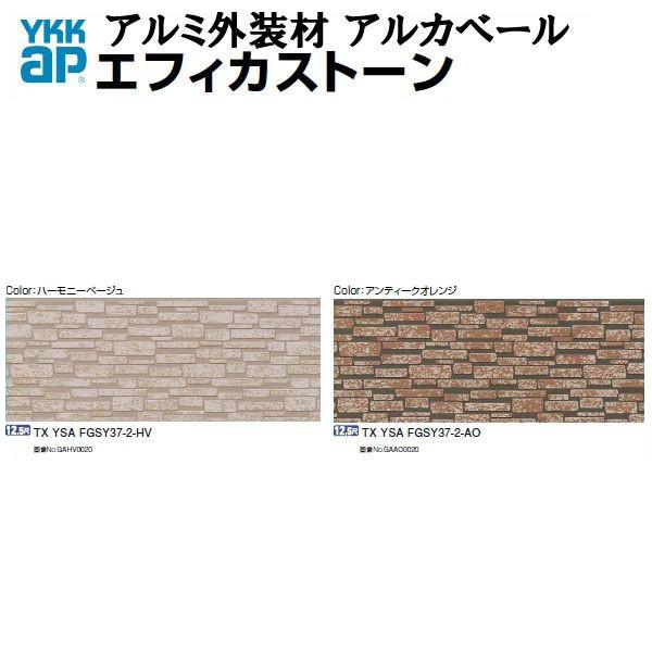 アルミ外装材 軽量外壁材 アルカベール 深絞りシリーズ エフィカストーン 厚さ15×幅400×長さ3790mm 2枚入り 0.91坪 YKKAP[YOUNG zone]