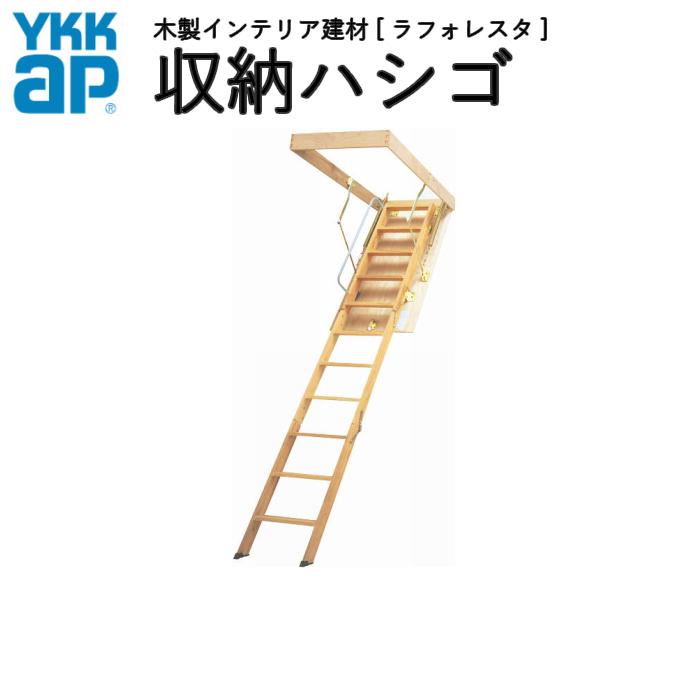 天井はしご 屋根裏はしご 8尺用エコノミータイプ YKKAP 収納ハシゴ ラフォレスタ 天井裏 隠れ部屋 屋根裏部屋 kenzai