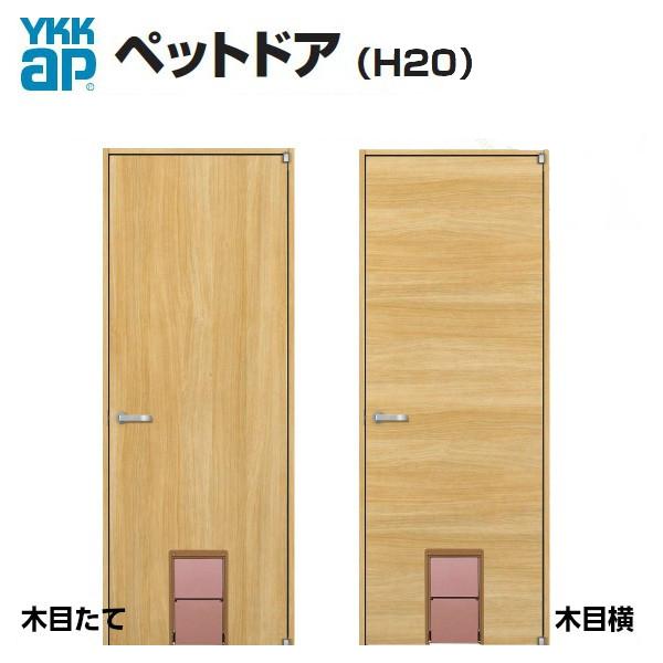 YKKap ペットドア 室内ドア ラフォレスタ デザインTA W778×H2035mm ykk 建具 ドア 扉 kenzai