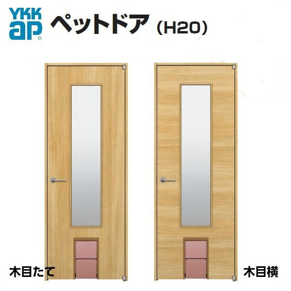 ペットドア 室内ドア ラフォレスタ デザインTG/YG W778×H2035mm YKKAP [建具][ドア][扉]