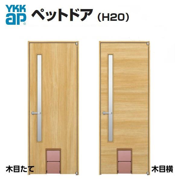【5月はエントリーでP10倍】ペットドア 室内ドア ラフォレスタ デザインTN/YN W778×H2035mm YKKAP [建具][ドア][扉] kenzai