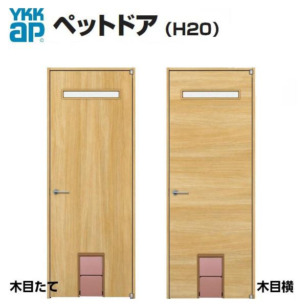 【5月はエントリーでP10倍】ペットドア 室内ドア ラフォレスタ デザインTW/YW W778×H2035mm YKKAP [建具][ドア][扉] kenzai