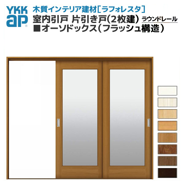 YKKAP ラフォレスタ 室内引戸 ラウンドレール 片引き戸(2枚建) オーソドックス(フラッシュ構造) BBデザイン 錠無 枠付き 建具 扉 kenzai