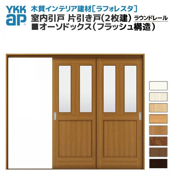 YKKAP ラフォレスタ 室内引戸 ラウンドレール 片引き戸(2枚建) オーソドックス(フラッシュ構造) BFデザイン 錠無 枠付き 建具 扉 kenzai