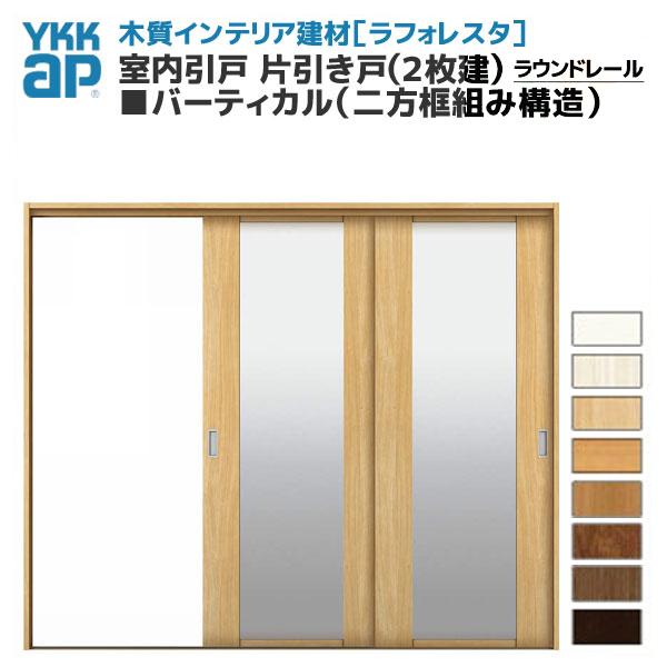 YKKAP ラフォレスタ 室内引戸 ラウンドレール 片引き戸(2枚建) バーティカル(二方框組み構造) JCデザイン 錠無 枠付き 建具 扉 kenzai