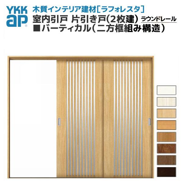 【5月はエントリーでP10倍】YKKAP ラフォレスタ 室内引戸 ラウンドレール 片引き戸(2枚建) バーティカル(二方框組み構造) JDデザイン 錠無 枠付き 建具 扉 kenzai