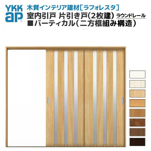 YKKAP ラフォレスタ 室内引戸 ラウンドレール 片引き戸(2枚建) バーティカル(二方框組み構造) JFデザイン 錠無 枠付き 建具 扉 kenzai