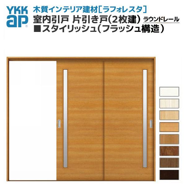 YKKAP ラフォレスタ 室内引戸 ラウンドレール 片引き戸(2枚建) スタイリッシュ(フラッシュ構造) TNYNデザイン 錠無 枠付き 建具 扉