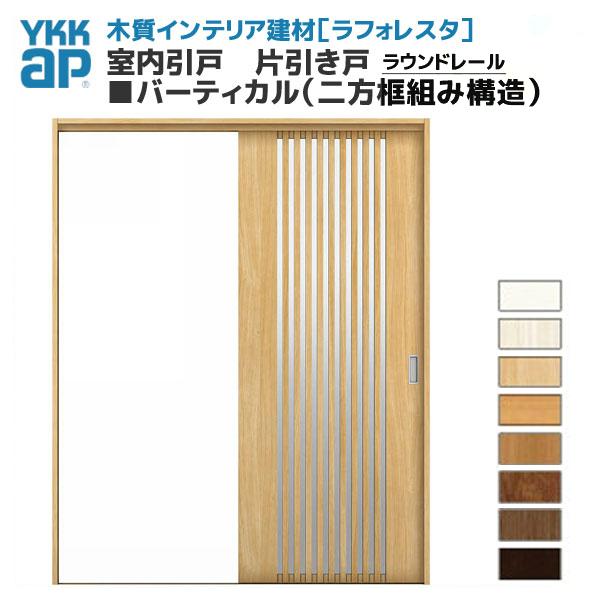 【5月はエントリーでP10倍】YKKAP ラフォレスタ 戸建 室内引戸 ラウンドレール 片引き戸 バーティカル(二方框組み構造) JDデザイン 錠無 錠付 枠付き 建具 扉 kenzai