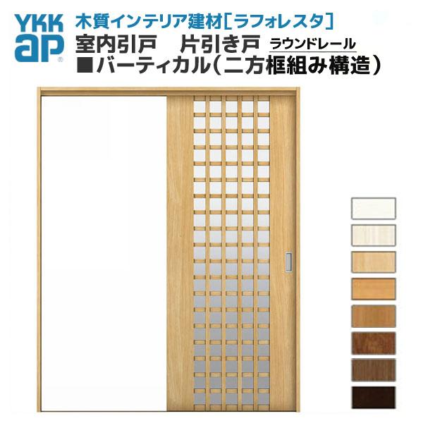 【5月はエントリーでP10倍】YKKAP ラフォレスタ 戸建 室内引戸 ラウンドレール 片引き戸 バーティカル(二方框組み構造) JEデザイン 錠無 錠付 枠付き 建具 扉 kenzai