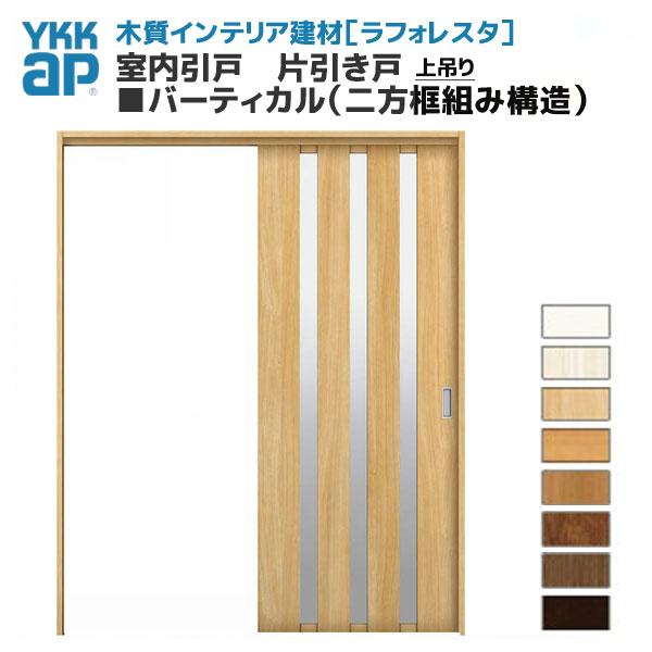 YKKAP ラフォレスタ 戸建 室内引戸 片引き戸 上吊りバーティカル(二方框組み構造) JFデザイン 錠無 錠付 枠付き 建具 扉 kenzai
