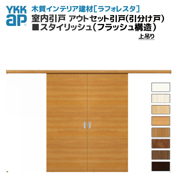 YKKAP ラフォレスタ 室内引戸 アウトセット引戸(引分け戸) 上吊り