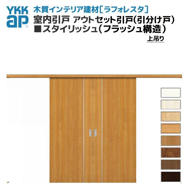 人気商品の YKKAP ラフォレスタ 室内引戸 アウトセット引戸(引分け戸) 上吊り kenzai, 岱明町 a9fbfbda