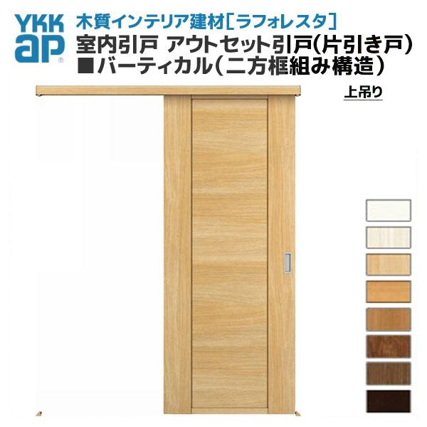 YKKAP ラフォレスタ 室内引戸 アウトセット引戸(片引き戸) 上吊り バーティカル(二方框組み構造) JAデザイン 錠無 鍵付 建具 扉 kenzai