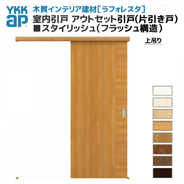 【5月はエントリーでP10倍】YKKAP ラフォレスタ 室内引戸 アウトセット引戸(片引き戸) 上吊り スタイリッシュ(フラッシュ構造) T12Y12デザイン 錠無 鍵付 建具 扉 kenzai