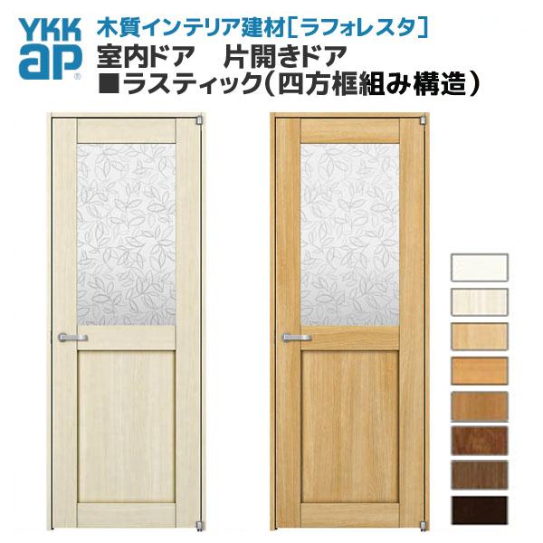 【5月はエントリーでP10倍】YKKAP ラフォレスタ 戸建 室内ドア 片開きドア ラスティック(四方框組み構造) NEデザイン 錠無 錠付 枠付き 建具 扉 kenzai