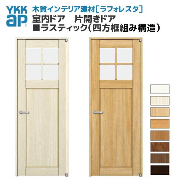 YKKAP ラフォレスタ 戸建 室内ドア 片開きドア ラスティック(四方框組み構造) NLデザイン 錠無 錠付 枠付き 建具 扉 kenzai