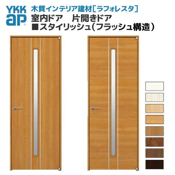 YKKAP ラフォレスタ 戸建 室内ドア 片開きドア スタイリッシュ(フラッシュ構造) T63Y63デザイン 錠無 錠付 枠付き 建具 扉 kenzai