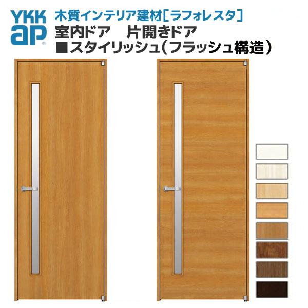 YKKAP ラフォレスタ 戸建 室内ドア 片開きドア スタイリッシュ(フラッシュ構造) TNYNデザイン 錠無 錠付 枠付き 建具 扉 kenzai