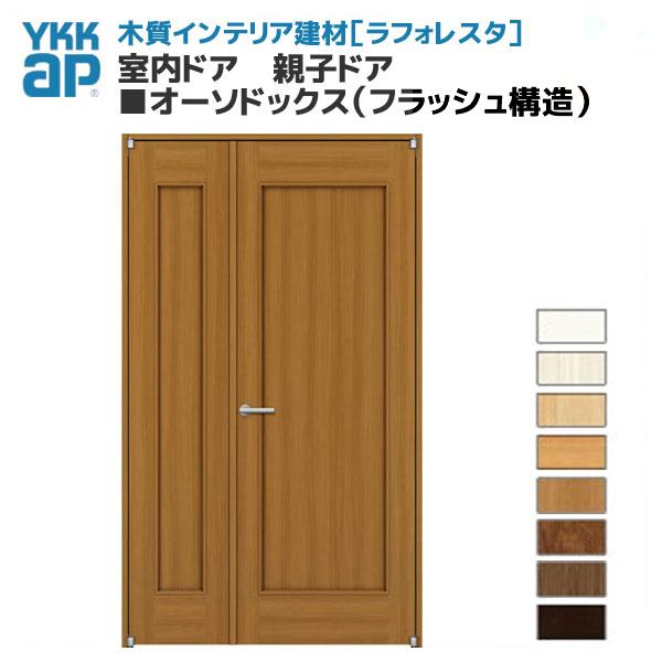 YKKAP ラフォレスタ 戸建 室内ドア 親子ドア オーソドックス(フラッシュ構造) BAデザイン 錠無 枠付き 建具 扉 kenzai