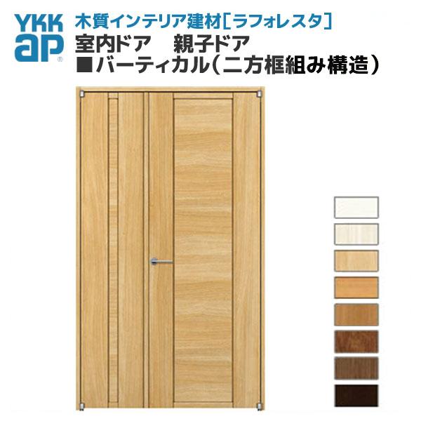 【5月はエントリーでP10倍】YKKAP ラフォレスタ 戸建 室内ドア 親子ドア バーティカル(二方框組み構造) JAデザイン 錠無 枠付き 建具 扉 kenzai