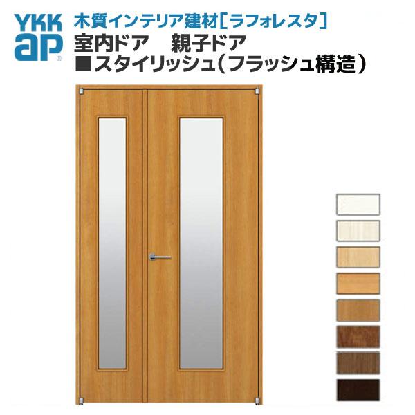YKKAP ラフォレスタ 戸建 室内ドア 親子ドア スタイリッシュ(フラッシュ構造) TGYGデザイン 錠無 枠付き 建具 扉 kenzai