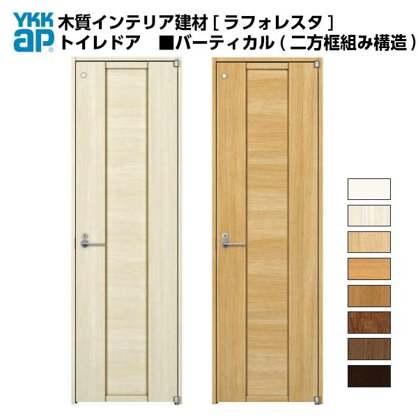 YKKAP ラフォレスタ 室内ドア トイレドア バーティカル(二方框組み構造) JAデザイン 表示錠 枠付き 建具 ドア 扉