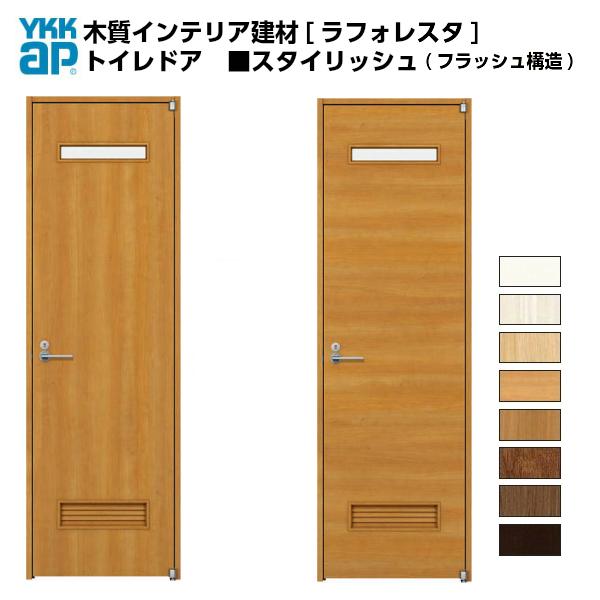 YKKap ラフォレスタ 室内ドア トイレドア スタイリッシュ(フラッシュ構造) TWデザイン 表示錠 枠付き ykk 建具 ドア 扉 kenzai