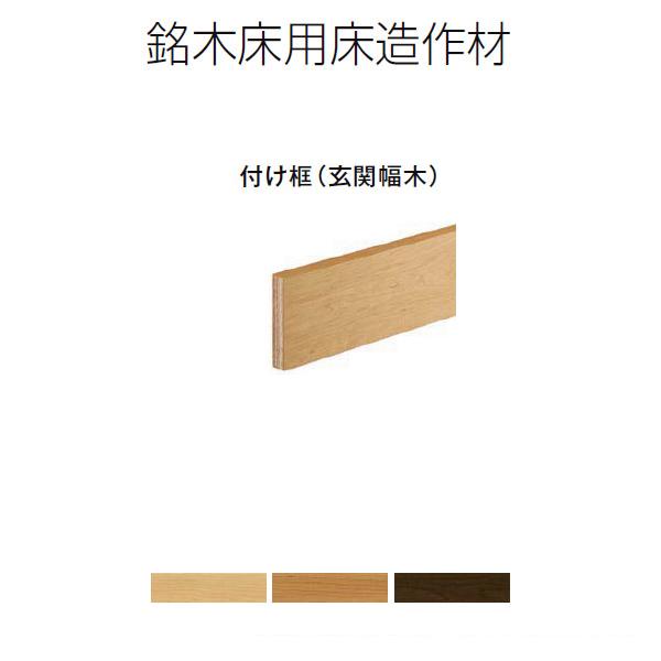 LIXIL TOSTEM 床造作材 ●スーパーSALE● セール期間限定 付け框 高品質 8月はエントリーで全品P10倍 kenzai 玄関幅木 銘木床用床造作材