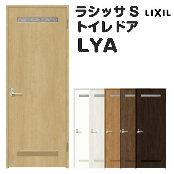 トイレドア オーダーサイズ リクシル ラシッサS 洗面タイプ LYA ノンケーシング枠 W597~957×H1740~2425mm LIXIL 錠付き 建具 ドア 室内ドア トイレドア おしゃれ 交換 室内ドア リフォーム DIY kenzai