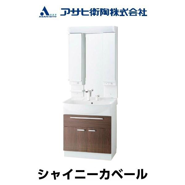 アサヒ衛陶/洗面化粧台 シャイニーカベール 間口750mm シャワー水栓 SLTK4801KU+M733LH/ワイド三面鏡