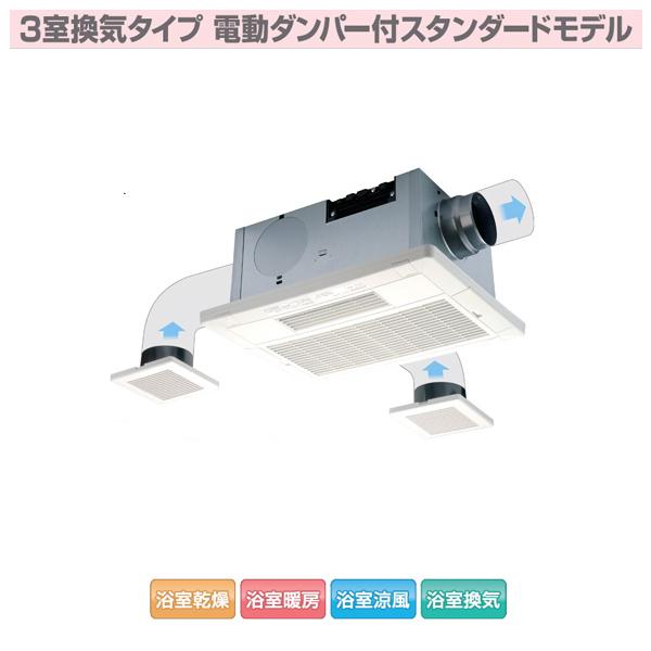 高須産業 浴室換気乾燥暖房機 天井取付・3室換気タイプ BF-533SHD 【ヒートショック防止】 kenzai