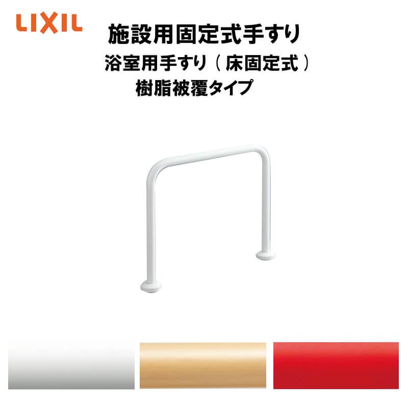 固定式手すり 浴室用手すり(床固定式) 樹脂被覆タイプ KF-131AE50/WA LIXIL kenzai
