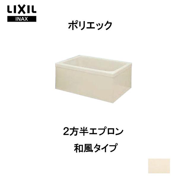 浴槽 ポリエック 1000サイズ 1000×720×660 2方半エプロン PB-1001BL(R) 和風タイプ LIXIL/リクシル INAX 湯船 お風呂 バスタブ FRP kenzai